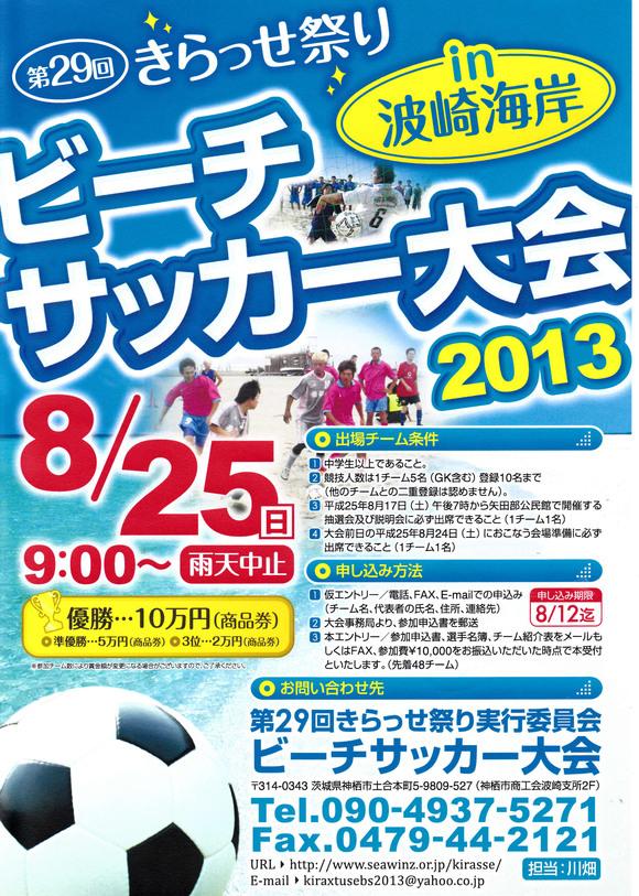 第29回きらっせ祭り&ビーチサッカー大会_f0229750_1211950.jpg
