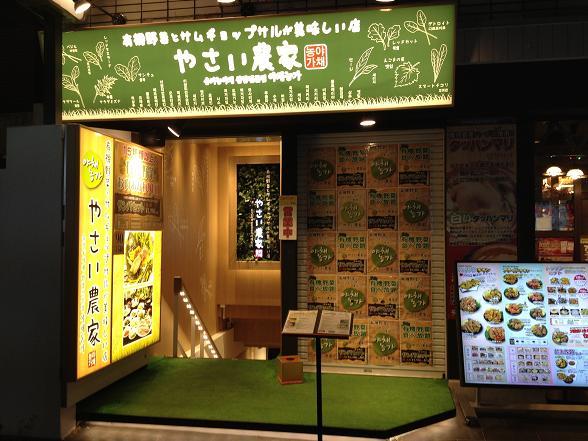 新大久保で有機野菜(サンパ)を楽しむ_b0060363_17224261.jpg