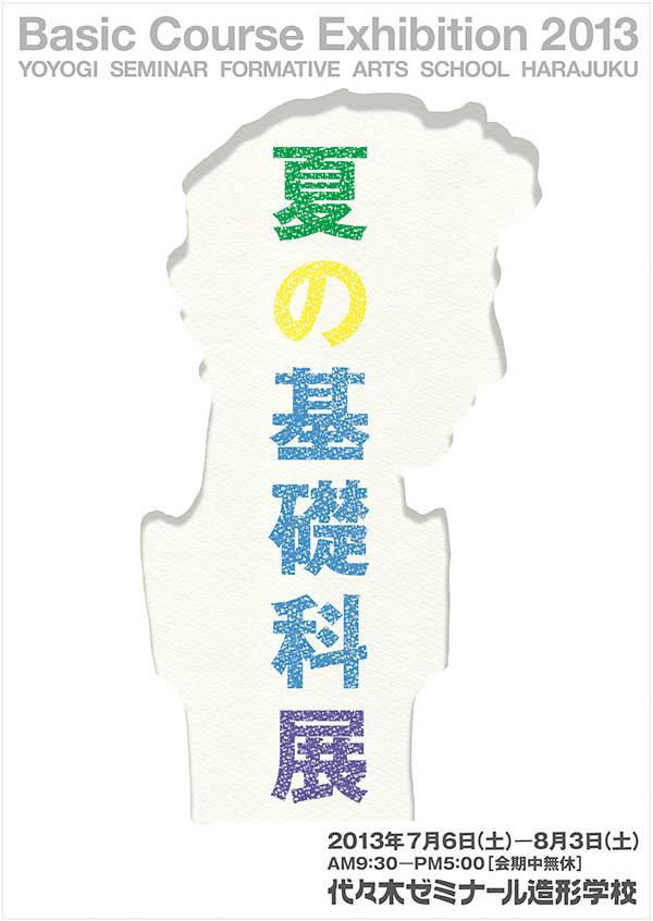 『高校生アートコンペ』の搬入本日最終日_f0227963_1153977.jpg