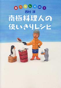 南極食堂_d0142164_1114385.jpg