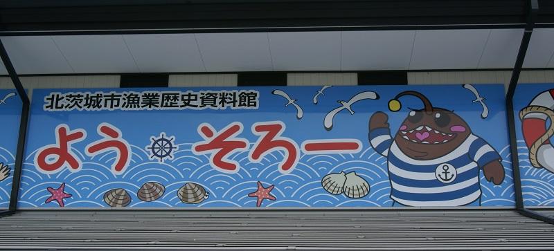 漁業歴史資料館「よう・そろー」近日リニューアルオープン 北茨城市_b0183886_1601911.jpg
