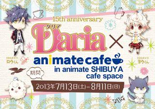 BLコミック誌:Daria×アニメイトカフェがアニメイト渋谷店に期間限定オープン!_e0025035_13163154.jpg