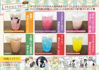 BLコミック誌:Daria×アニメイトカフェがアニメイト渋谷店に期間限定オープン!_e0025035_13181686.jpg