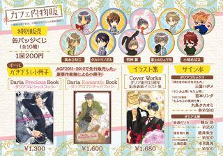 BLコミック誌:Daria×アニメイトカフェがアニメイト渋谷店に期間限定オープン!_e0025035_13184151.jpg