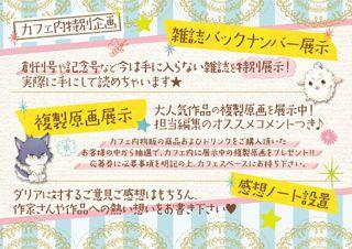 BLコミック誌:Daria×アニメイトカフェがアニメイト渋谷店に期間限定オープン!_e0025035_1319664.jpg