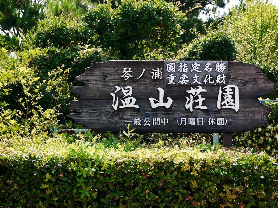 温山荘園_b0093754_2042188.jpg