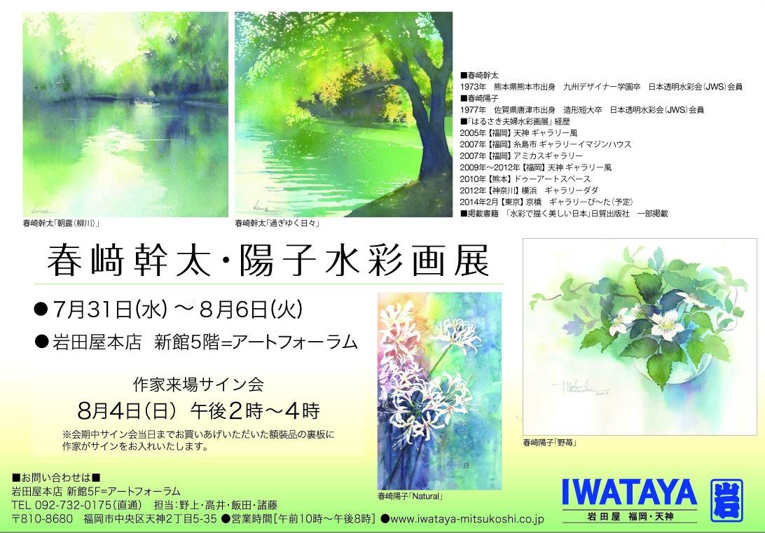 展示会のお知らせ_f0176370_9114628.jpg