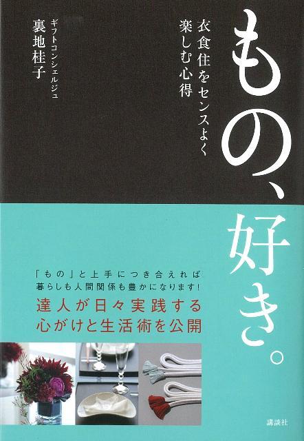 裏地桂子さん著「もの、好き。衣食住をセンスよく楽しむ心得」_a0138976_18405329.jpg