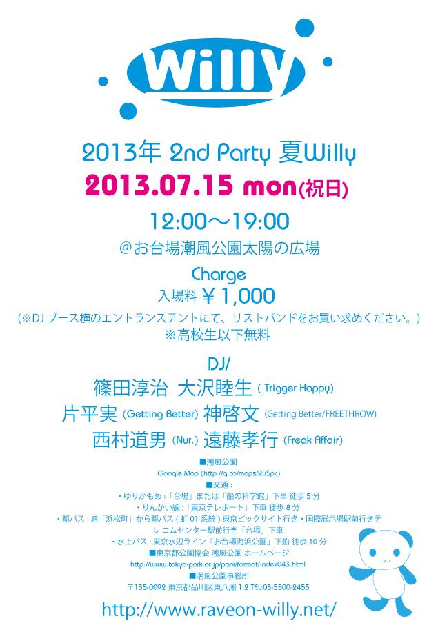 7/15 (MON) 「Willy」 @お台場 潮風公園太陽の広場_e0153779_949412.jpg