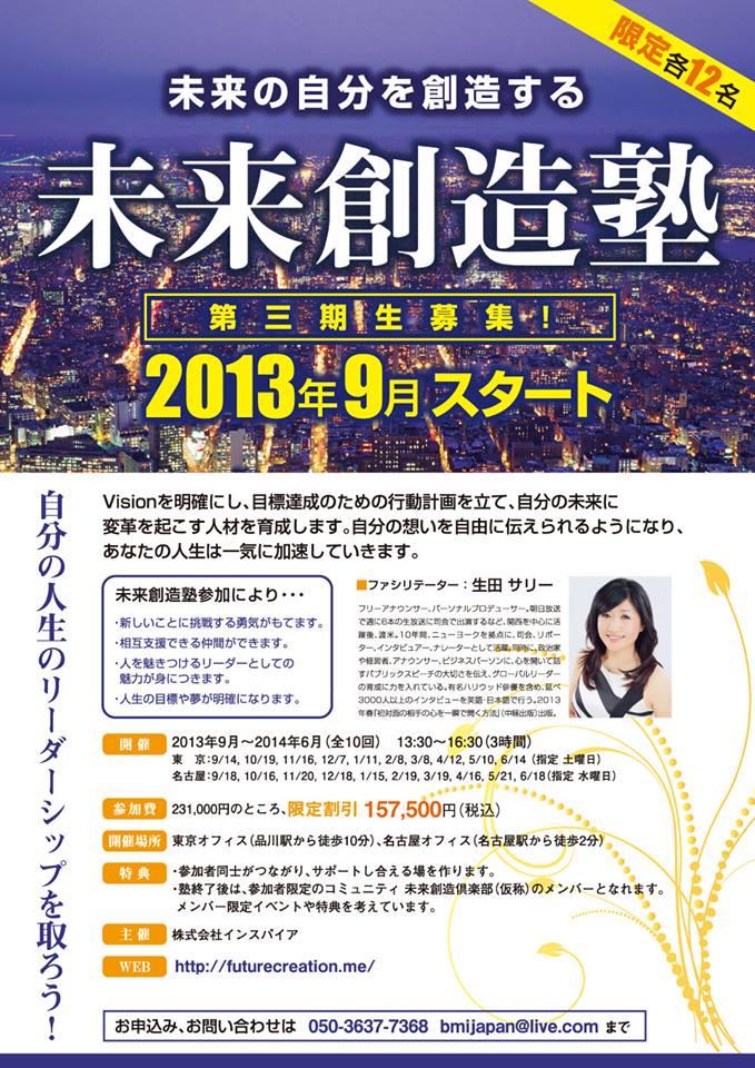 8月18日(日)は、ドリームプラン・プレゼンテーション in 名古屋 2013_e0142585_1730956.jpg