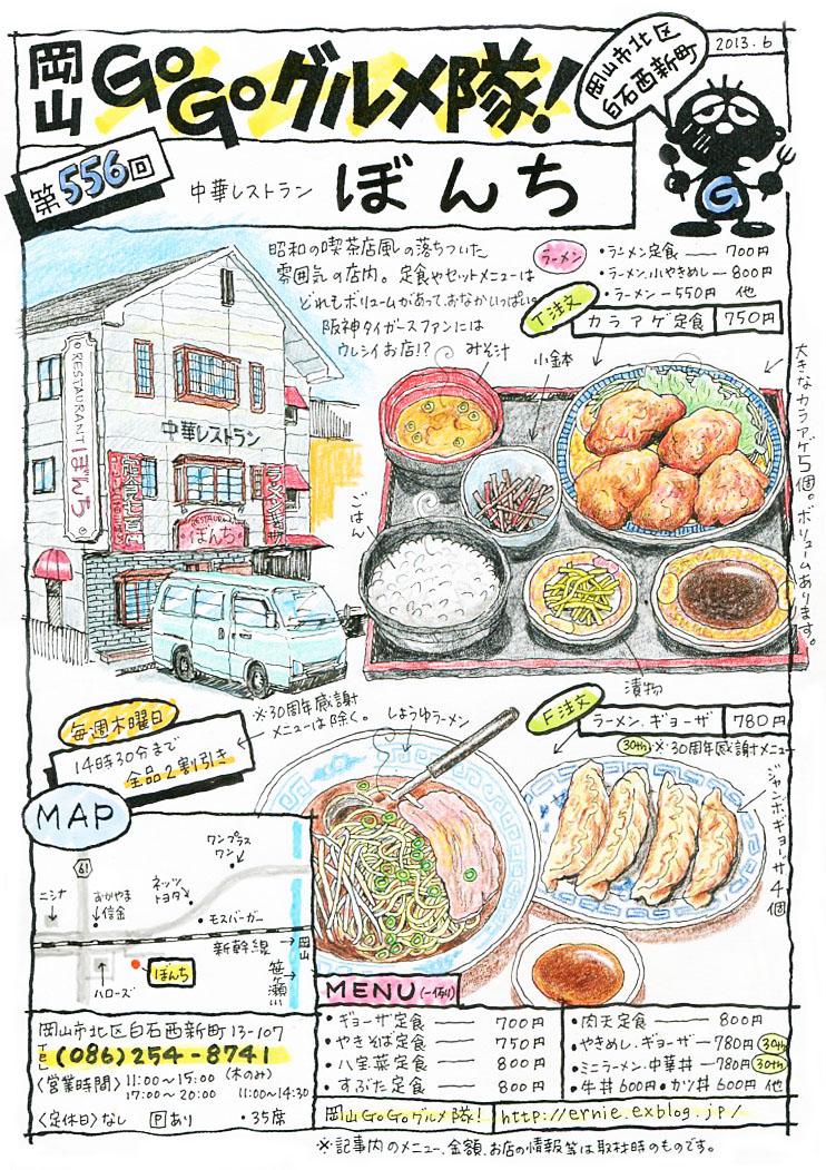 中華レストラン・ぼんち_d0118987_9392534.jpg