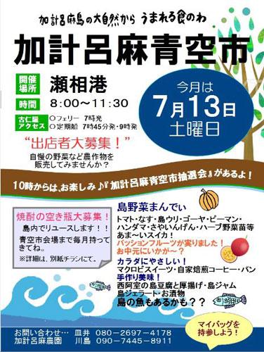 7月13日(土)は、『加計呂麻青空市』(瀬相港)です♪_e0028387_14225658.jpg