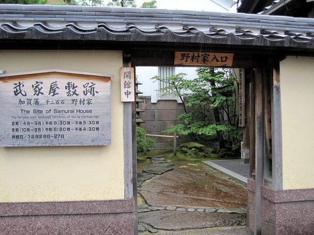 第5話 雨のなか、長町の武家屋敷跡を巡る_f0100593_12473114.jpg
