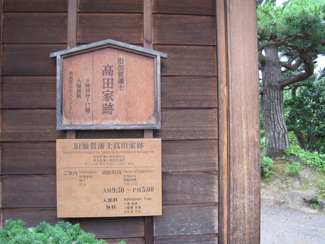 第5話 雨のなか、長町の武家屋敷跡を巡る_f0100593_12492765.jpg