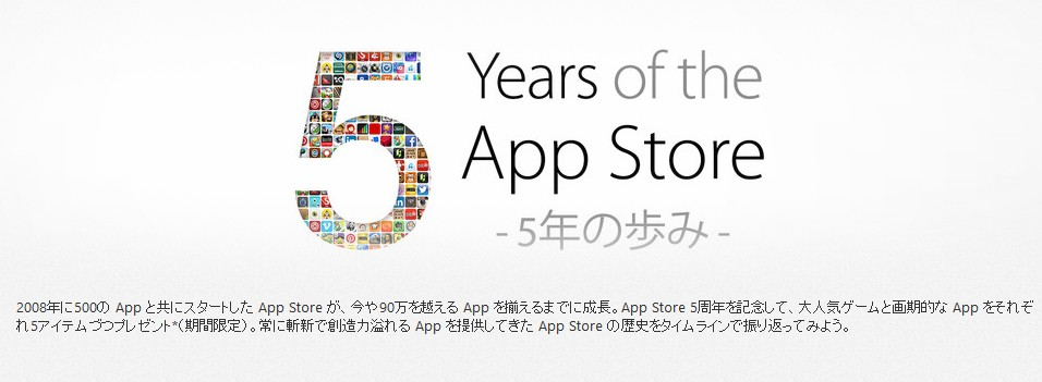 AppStore5周年 人気ゲームアプリが続々無料セール中_d0174998_15204756.jpg