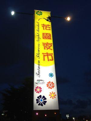 台湾食べ物編_e0239908_13273539.jpg