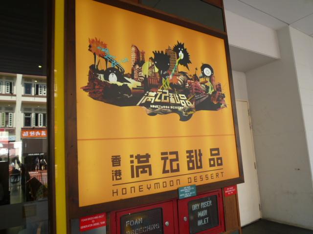 お一人シンガポール⑩モスクと香港スイーツ_d0285416_22524632.jpg