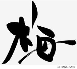 """""""梅味ぬれおかき""""_e0197227_15313011.jpg"""