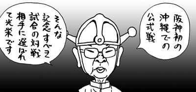 7月9日(火)【阪神-中日】(那覇)◯6ー2_f0105741_17584229.jpg