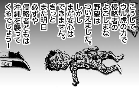 7月9日(火)【阪神-中日】(那覇)◯6ー2_f0105741_1759375.jpg