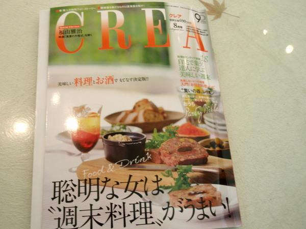 CREA 8月号_b0132442_16114557.jpg