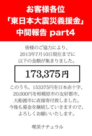 東日本大震災へ寄付させて頂きました。_e0143643_1720943.jpg
