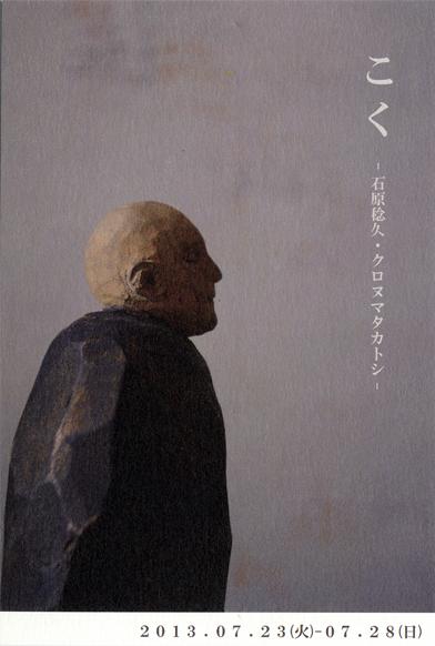 「こく」石原稔久・クロヌマタカトシ 二人展 _f0222045_13285422.jpg