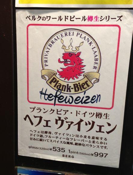"""【樽生情報♪】ドイツ・プランクブルワリーから\""""ヘフェ ヴァイツェン\""""登場!酵母の甘みとフルーティなフレーバー、スパイスの風味も感じられる絶妙なバランスです♪_c0069047_20575621.jpg"""