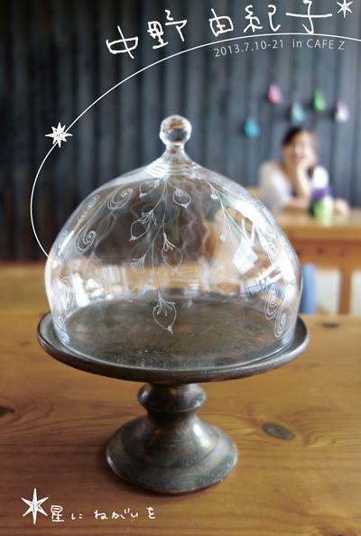 中野由紀子ガラス展〜星にねがいを〜_a0017350_1391069.jpg
