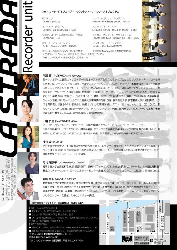 8/23(金) ラ・ストラーダ 自主公演_a0236250_312868.jpg