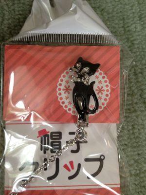 お猫帽子クリップ_c0185356_2110338.jpg