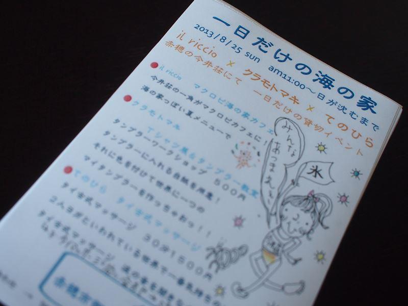 一日だけの海の家 in 今井荘_b0279058_13352964.jpg