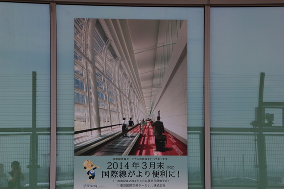 羽田空港 国際線ターミナル増設工事!_d0202264_53963.jpg