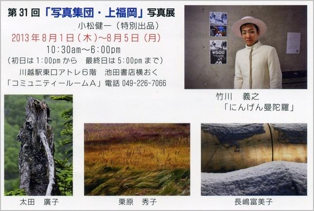 第31回「写真集団・上福岡」写真展_a0086270_1172389.jpg