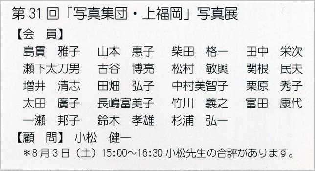 第31回「写真集団・上福岡」写真展_a0086270_1181233.jpg