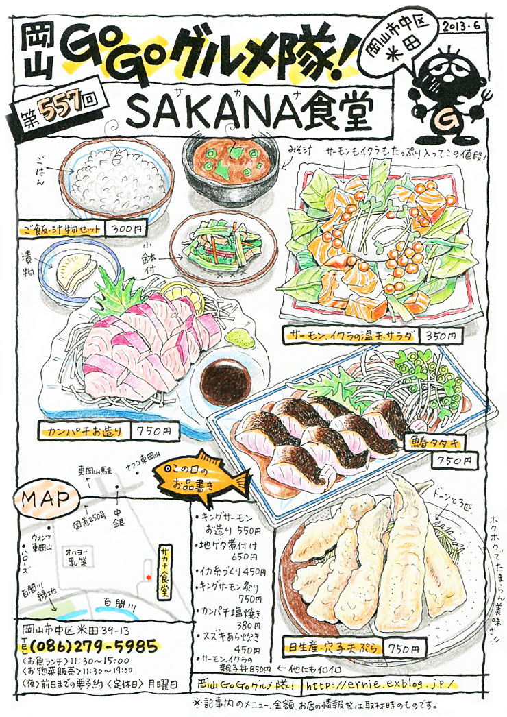SAKANA食堂(さかな食堂)_d0118987_10483819.jpg