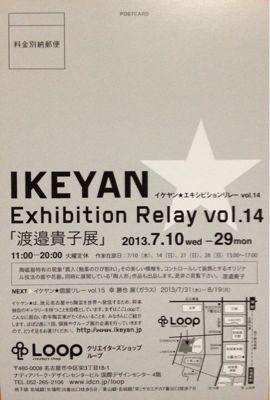 IKEYAN★個展リレー『渡邉 貴子 展』_d0178891_132201.jpg