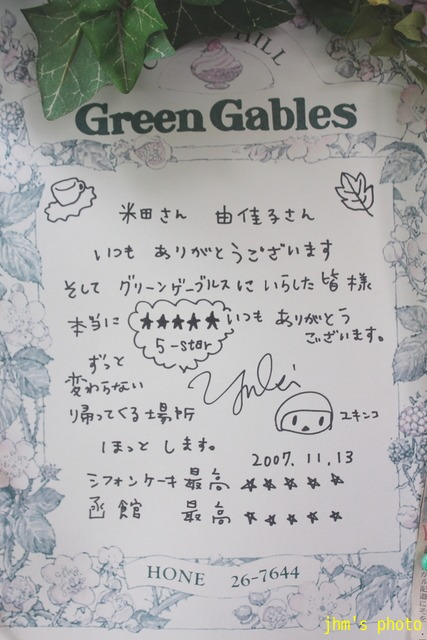 YUKIが愛した店、Green Gables_a0158797_2353349.jpg