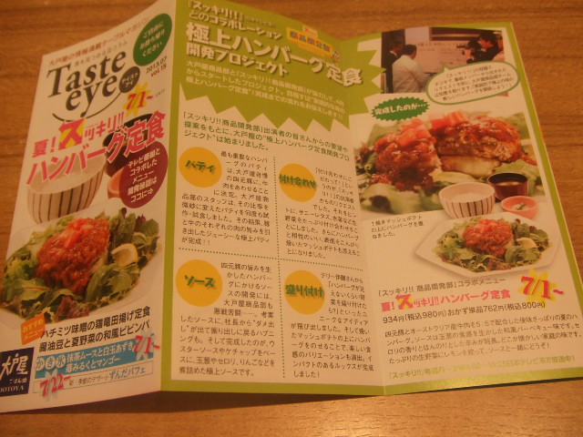 ハンバーグ レシピ スッキリ 【スッキリ】ふわふわ煮込みハンバーグのレシピ 褒めらレシピ【9月8日】