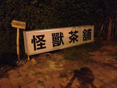 台湾かわいいとおもしろ編_e0239908_22295365.jpg