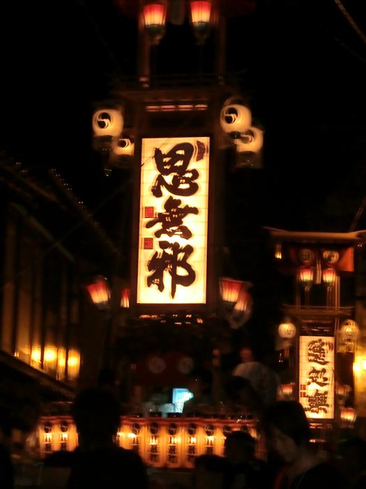 あばれ祭り2013_f0046622_23181432.jpg