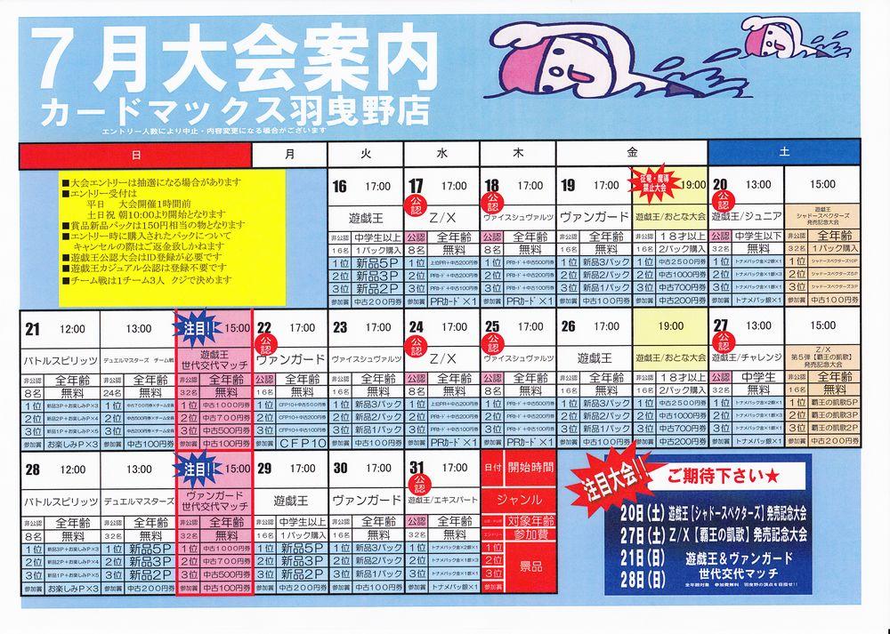 【羽曳野店】7月後半大会情報_d0259027_19545081.jpg