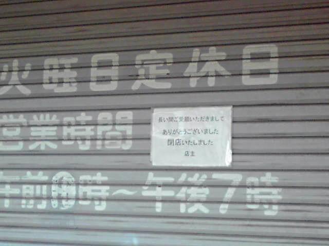 【ミニ四駆】行きつけのお店が潰れてしまいました_a0293131_0123953.jpg