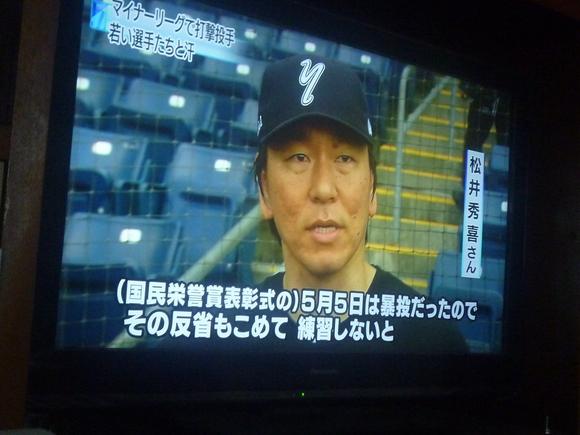 松井、バッピ_b0217741_16475019.jpg