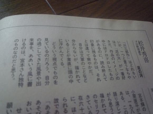 松井、バッピ_b0217741_17112310.jpg
