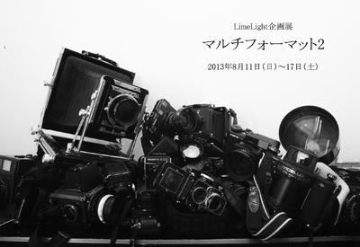 企画展 マルチフォーマット2 本日より開催。_e0158242_1404384.jpg