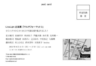 企画展 マルチフォーマット2 本日より開催。_e0158242_1411867.jpg