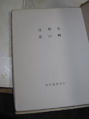 b0081843_19385481.jpg