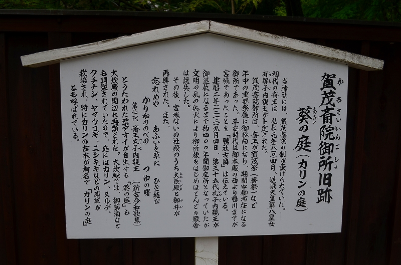下鴨神社大炊殿(おおいどの)特別公開①_e0237645_1652860.jpg