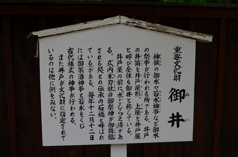 下鴨神社大炊殿(おおいどの)特別公開①_e0237645_1661943.jpg